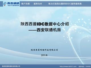 陕西西普 IDC 数据中心介绍 —— 西安联通机房