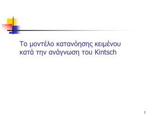Το μοντέλο κατανόησης κειμένου κατά την ανάγνωση του  Kintsch