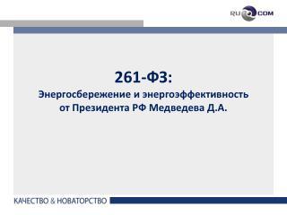 261-ФЗ: Энергосбережение и энергоэффективность от Президента РФ Медведева Д.А.