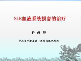 SLE 血液系统损害的治疗