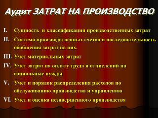 Аудит ЗАТРАТ НА ПРОИЗВОДСТВО