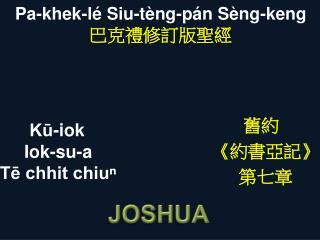 Kū-iok Iok-su-a  Tē chhit chiuⁿ