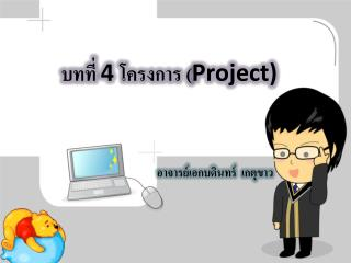บทที่  4  โครงการ ( Project)