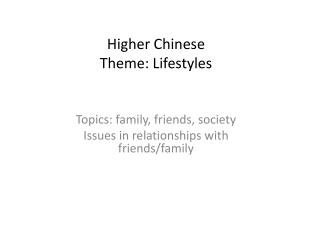 Higher Chinese Theme: Lifestyles
