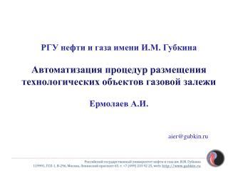 РГУ нефти и газа имени И.М. Губкина