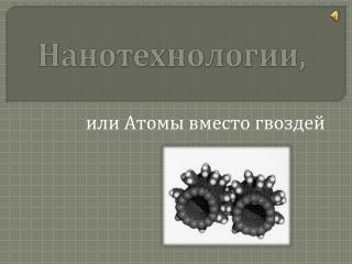 Нанотехнологии,