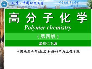 中国地质大学 ( 北京 ) 材料科学与工程学院