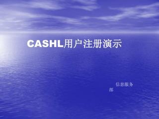 CASHL 用户注册演示