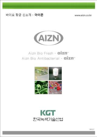 aizn guide ver12 view