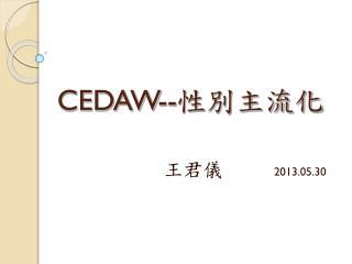 CEDAW-- 性別主流化
