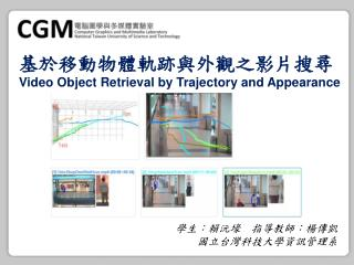 ???????????????? Video Object Retrieval by Trajectory and Appearance