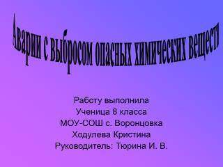 Работу выполнила Ученица 8 класса МОУ-СОШ с. Воронцовка Ходулева Кристина