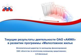 Текущие результаты деятельности ОАО «АИЖК» в развитии программы «Малоэтажное жилье
