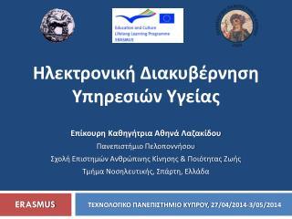 Επίκουρη Καθηγήτρια Αθηνά  Λαζακίδου Πανεπιστήμιο Πελοποννήσου