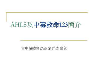 AHLS 及 中毒救命 123 簡介