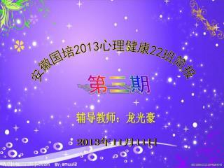安徽国培 2013 心理健康 22 班简报