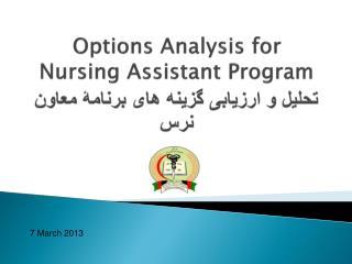 Options Analysis for Nursing Assistant Program تحلیل و ارزیابی گزینه های برنامۀ معاون نرس