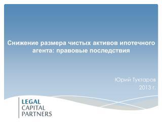 Снижение размера чистых активов ипотечного агента: правовые последствия