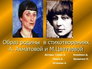 Образ родины  в стихотворениях  А. Ахматовой и М.Цветаевой
