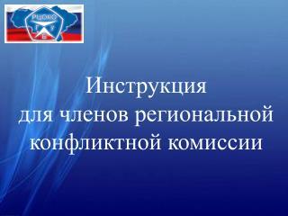 Инструкция  для членов региональной конфликтной комиссии