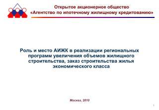 Открытое акционерное общество  «Агентство по ипотечному жилищному кредитованию»
