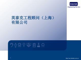 英泰克工程顾问(上海)有限公司
