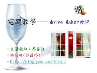 電腦教學 ---- Moive Maker 教學