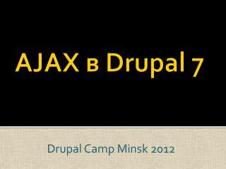 AJAX  в  Drupal  7