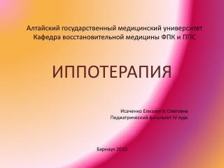 Алтайский государственный медицинский университет Кафедра восстановительной медицины ФПК и ППС