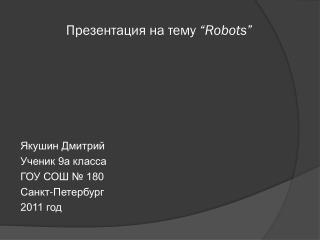 """Презентация на тему  """"Robots"""""""