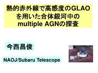 熱的赤外線で高感度の GLAO を用いた合体銀河中の multiple AGN の探査