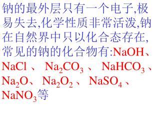 第二 节  钠的化合物