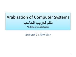 Arabization  of Computer Systems نظم تعريب الحاسب Abdelkarim Abdelkader