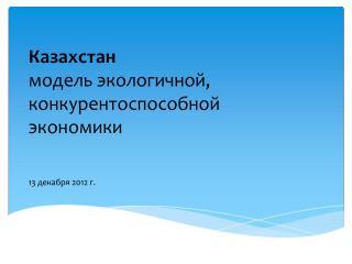 Казахстан модель экологичной, конкурентоспособной  экономики