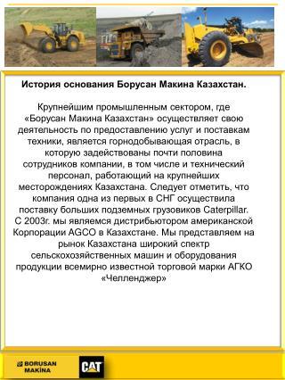 История основания Борусан Макина Казахстан .  Крупнейшим промышленным сектором, где