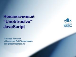 "Ненавязчивый ""Unobtrusive"" JavaScript"