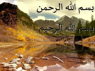 بسم الله الرحمن  بسم الله الرحیم