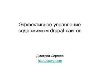 Эффективное управление содержимым  drupal- сайтов