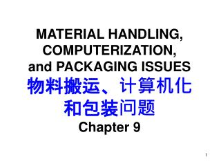 MATERIAL HANDLING, COMPUTERIZATION, and PACKAGING ISSUES 物料搬运、计算机化 和包装问题 Chapter 9