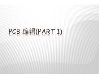 PCB  编辑 (Part 1)