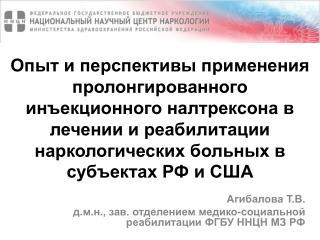 Агибалова Т.В. д.м.н., зав. отделением медико-социальной реабилитации ФГБУ ННЦН МЗ РФ