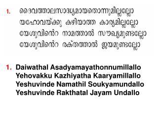 Kal Medikum Desam Ellam En Kartharku Swandam Agum Kan Parkum Bhoomi Ellam