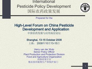 International  Pesticide Policy Development ????????