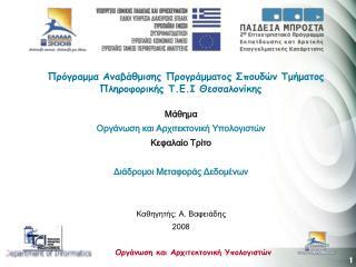 Πρόγραμμα Αναβάθμισης Προγράμματος Σπουδών Τμήματος Πληροφορικής Τ.Ε.Ι Θεσσαλονίκης