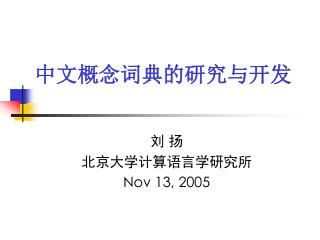 Nov 13, 2005