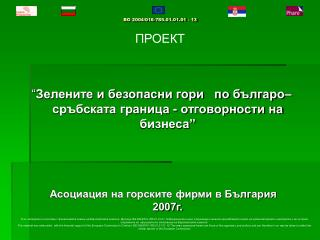 BG 2004/016-785.01.01.01 - 13