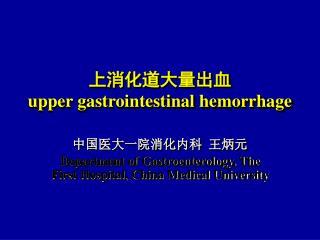 上消化道大量出血 upper gastrointestinal hemorrhage