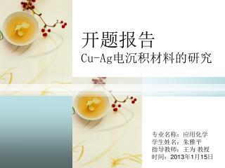 开题报告 Cu-Ag 电沉积材料的研究