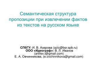 Семантическая структура пропозиции при извлечении фактов  из текстов на русском языке