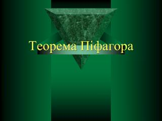 Теорема П i фагора